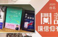 台北佳音教會推福音航班 9月起每週神國直航