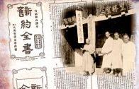 20190910- 聖經和合本發行百年 影響數萬億華人生命(3)
